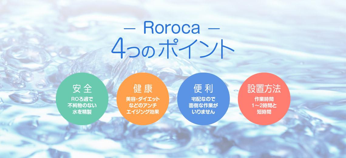水が変われば体も変わる[水道直結型]水素水サーバー ロロカ
